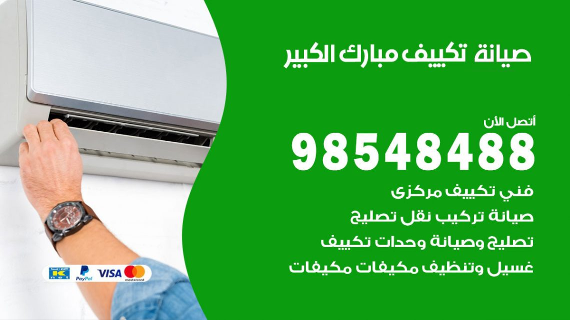 خدمة صيانة تكييف مبارك الكبير / 98548488 / فني صيانة تكييف مركزي هندي باكستاني