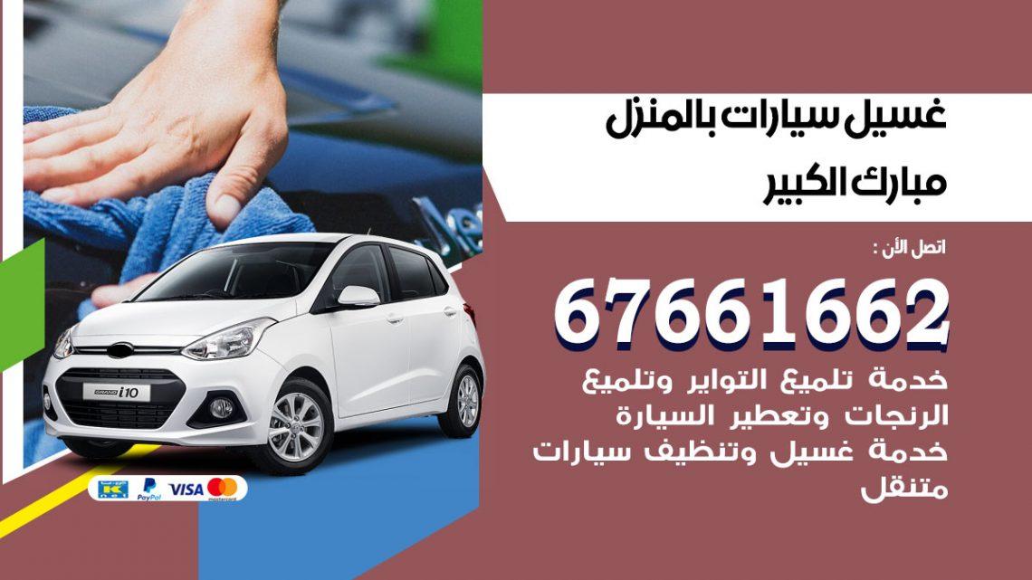 رقم غسيل سيارات مبارك الكبير / 67661662 / غسيل وتنظيف سيارات متنقل أمام المنزل