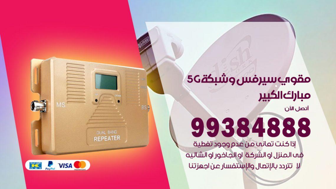 رقم مقوي شبكة 5g مبارك الكبير / 99384888 / مقوي سيرفس 5g