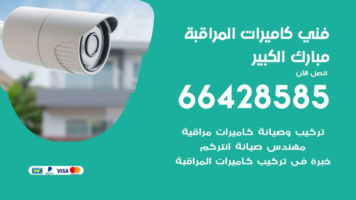 رقم فني كاميرات مبارك الكبير / 66428585 / تركيب صيانة كاميرات مراقبة بدالات انتركم