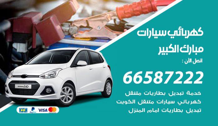 رقم كهربائي سيارات مبارك الكبير / 66587222 / خدمة تصليح كهرباء سيارات أمام المنزل