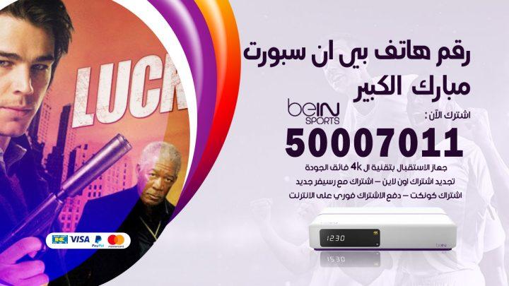 رقم فني بي ان سبورت مبارك الكبير / 50007011 / أرقام تلفون bein sport
