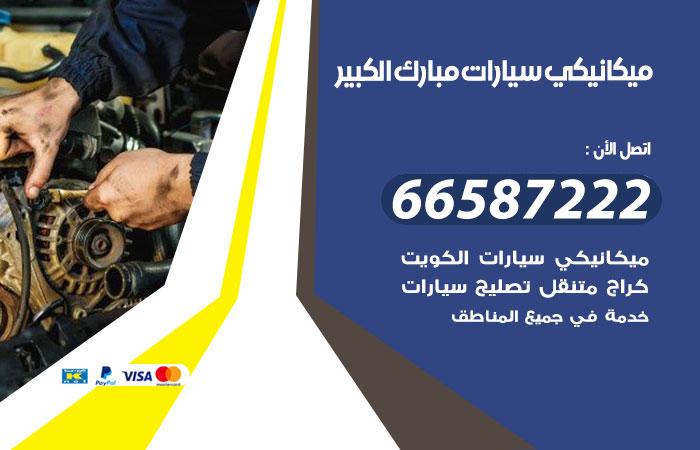 رقم ميكانيكي سيارات مبارك الكبير / 66587222 / خدمة ميكانيكي سيارات متنقل