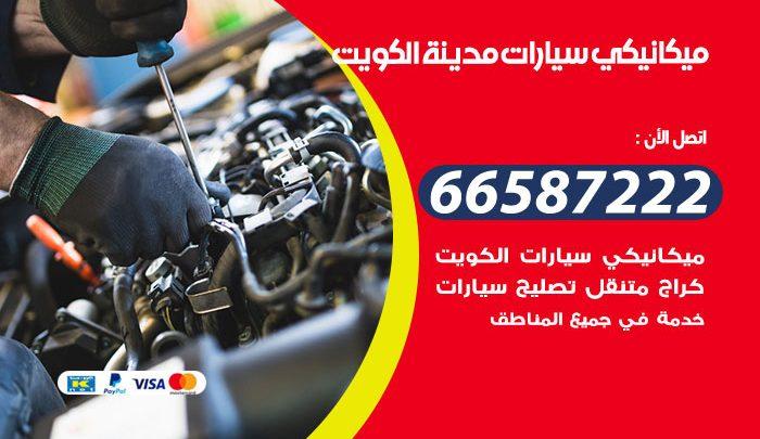 رقم ميكانيكي سيارات الكويت / 66587222 / خدمة ميكانيكي سيارات متنقل