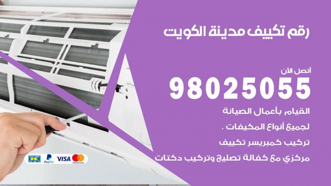 رقم متخصص تكييف الكويت / 98025055 /  رقم هاتف فني تكييف مركزي