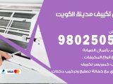 رقم متخصص تكييف الكويت