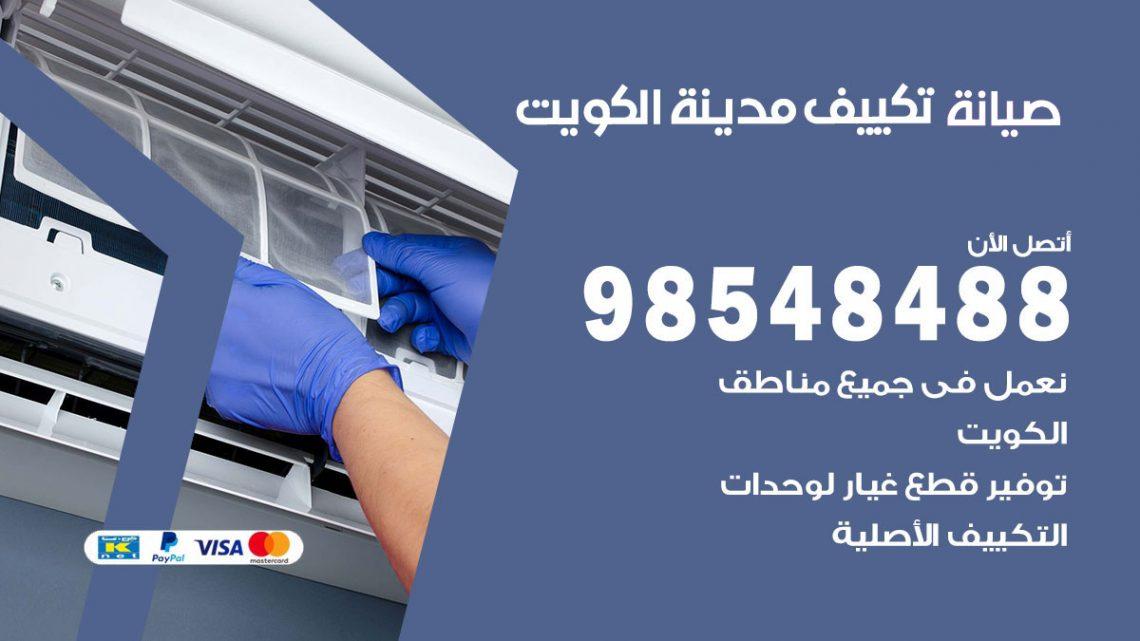 خدمة صيانة تكييف الكويت / 98548488 / فني صيانة تكييف مركزي هندي باكستاني