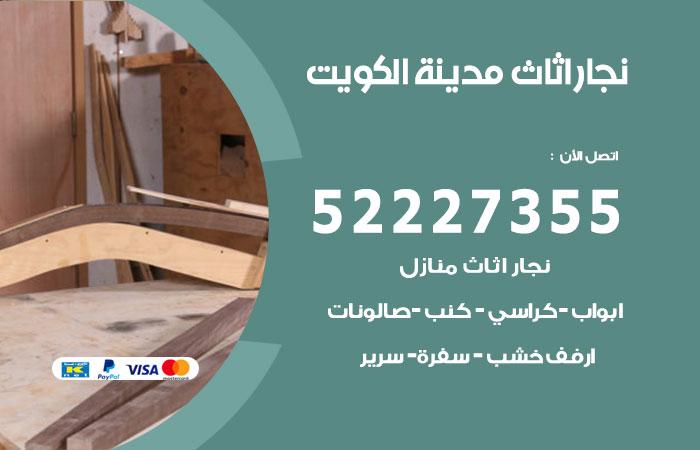 نجار الكويت / 52227355 / نجار أثاث أبواب غرف نوم فتح اقفال الأبواب