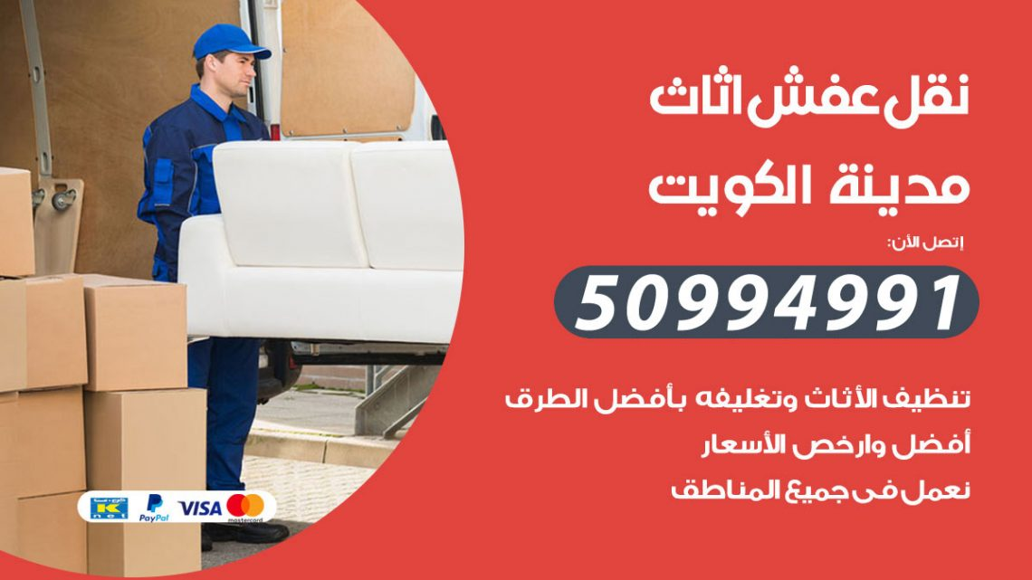 شركة نقل عفش الكويت / 50994991 / نقل عفش أثاث بالكويت