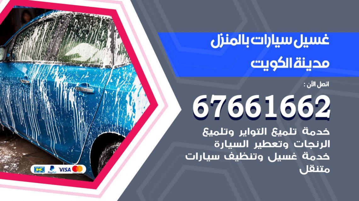 رقم غسيل سيارات الكويت / 67661662 / غسيل وتنظيف سيارات متنقل أمام المنزل