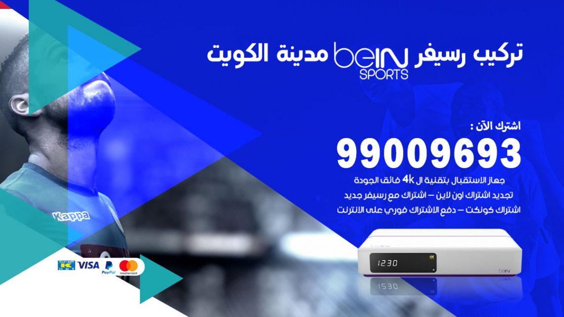 رسيفر بي ان سبورت الكويت / 99009693  / تركيب رسيفر bein sport