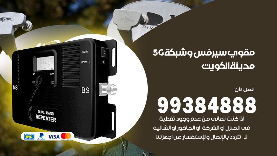 رقم مقوي شبكة 5g الكويت / 99384888 / مقوي سيرفس 5g