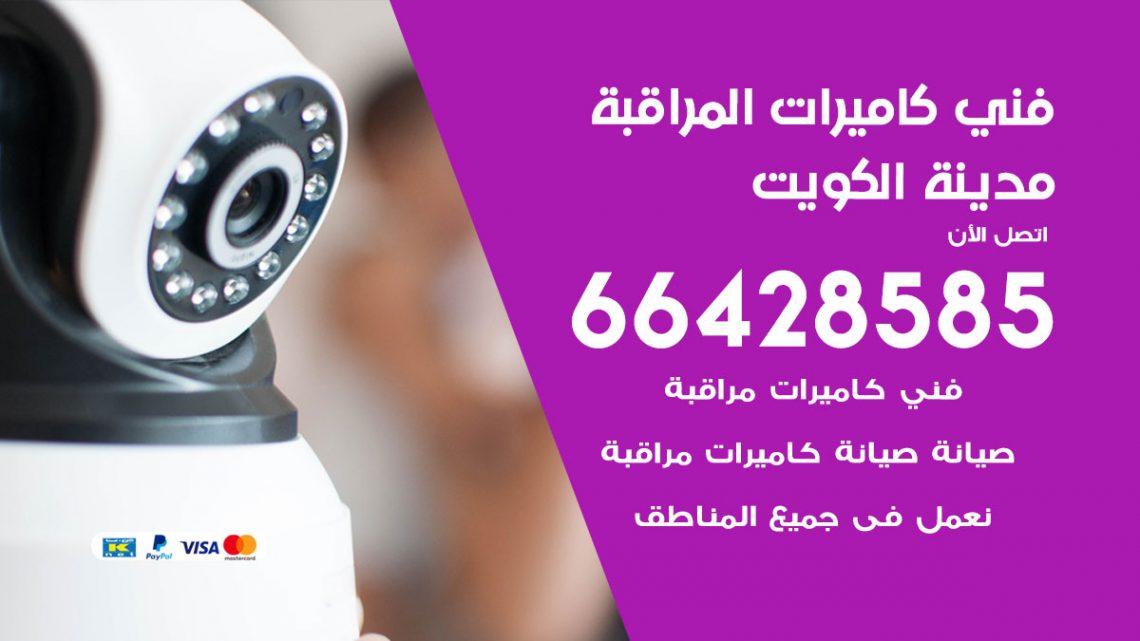 رقم فني كاميرات الكويت / 66428585 / تركيب صيانة كاميرات مراقبة بدالات انتركم