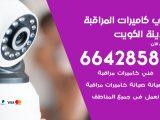 رقم فني كاميرات الكويت