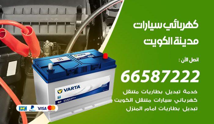رقم كهربائي سيارات الكويت / 66587222 / خدمة تصليح كهرباء سيارات أمام المنزل