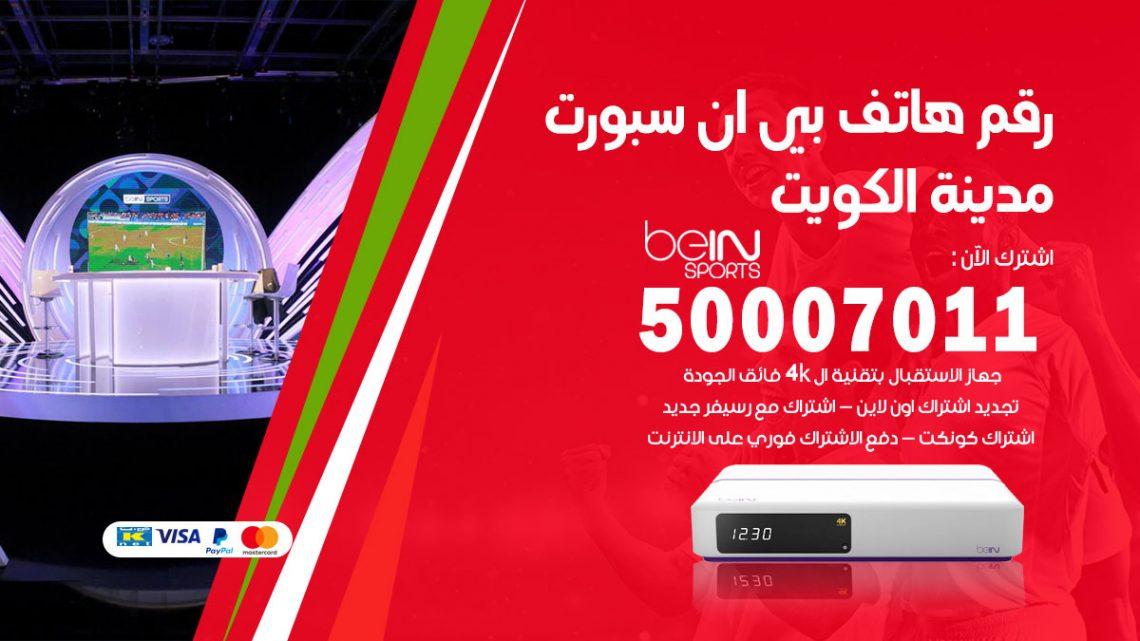 رقم فني بي ان سبورت الكويت / 50007011 / أرقام تلفون bein sport