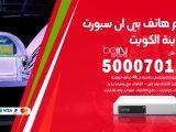 رقم فني بي ان سبورت الكويت