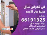 رقم كهربائي مدينة جابر الاحمد