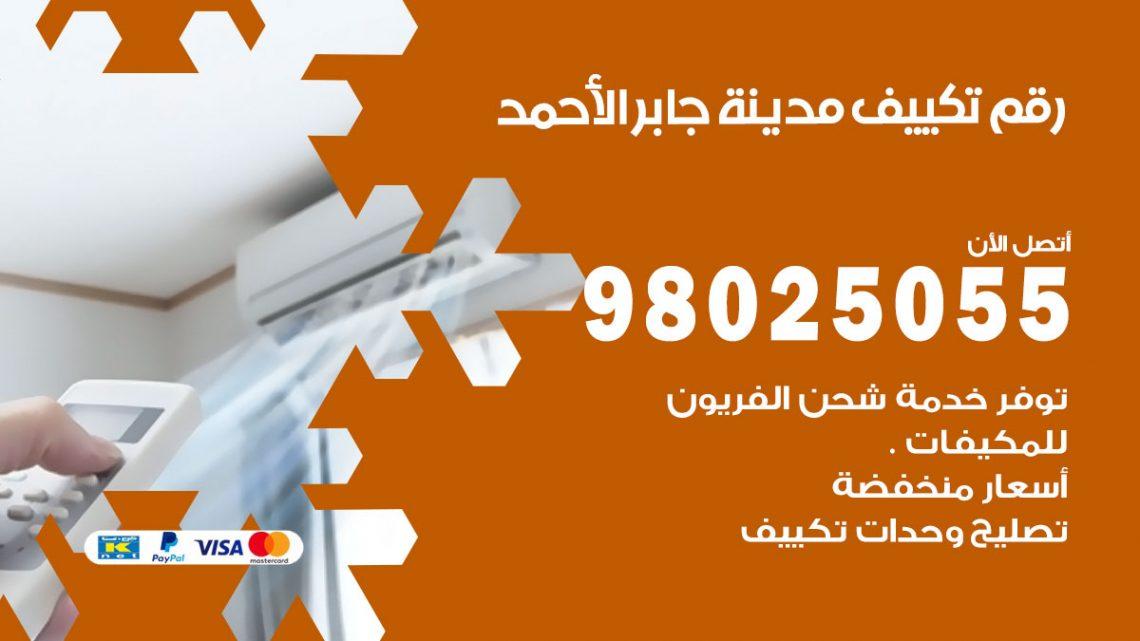 رقم متخصص تكييف مدينة جابر الاحمد / 98025055 /  رقم هاتف فني تكييف مركزي