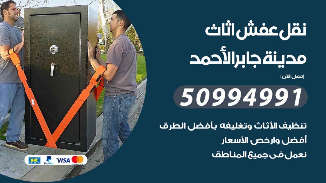 شركة نقل عفش مدينة جابر الاحمد / 50994991 / نقل عفش أثاث بالكويت