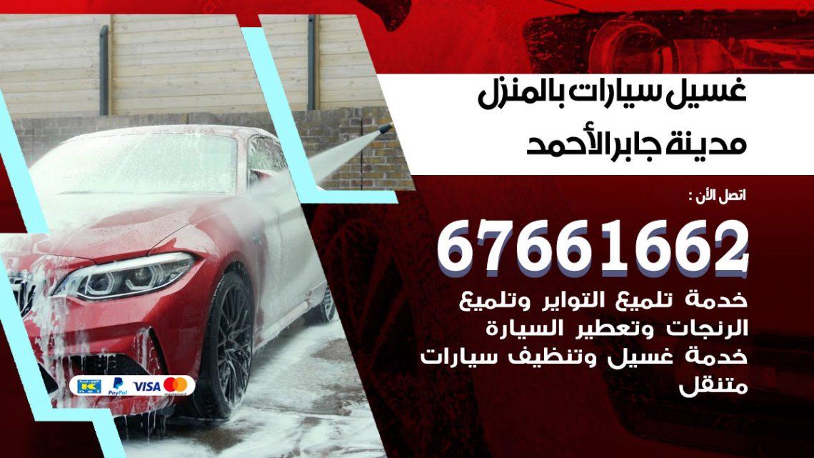 رقم غسيل سيارات مدينة جابر الاحمد / 67661662 / غسيل وتنظيف سيارات متنقل أمام المنزل