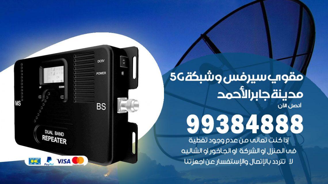 رقم مقوي شبكة 5g مدينة جابر الاحمد / 99384888 / مقوي سيرفس 5g