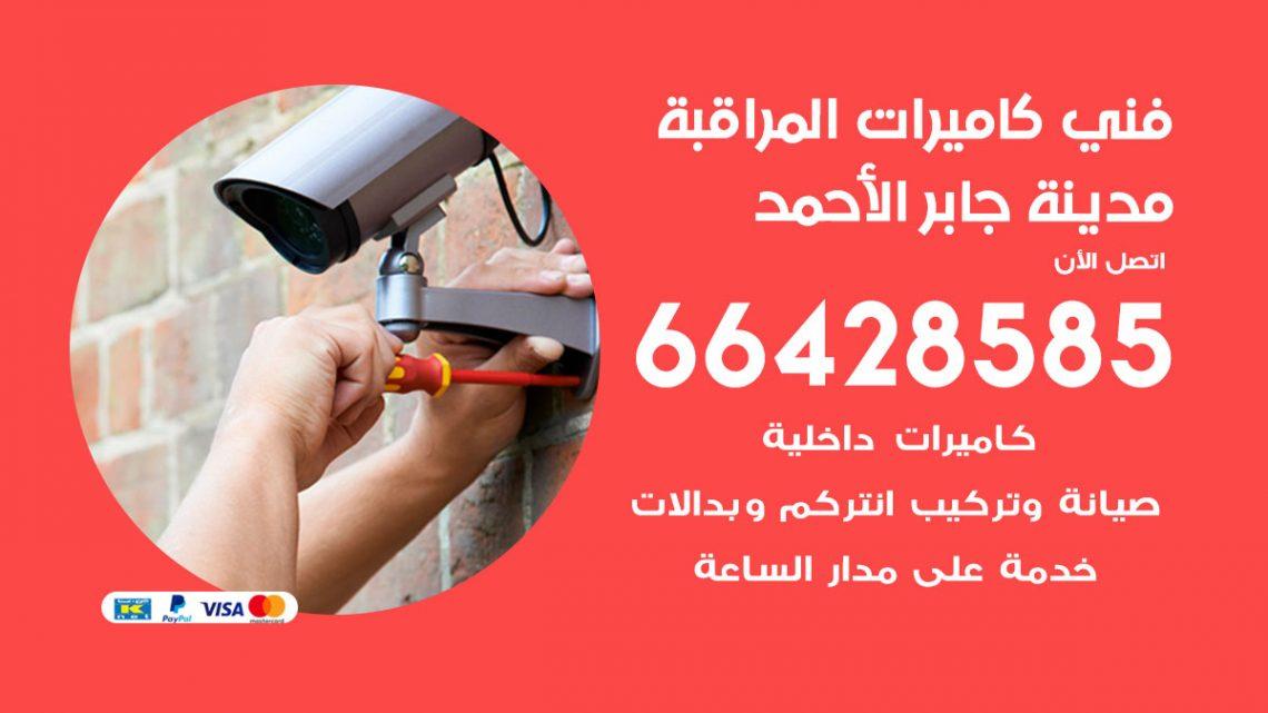 رقم فني كاميرات مدينة جابر الاحمد / 66428585 / تركيب صيانة كاميرات مراقبة بدالات انتركم