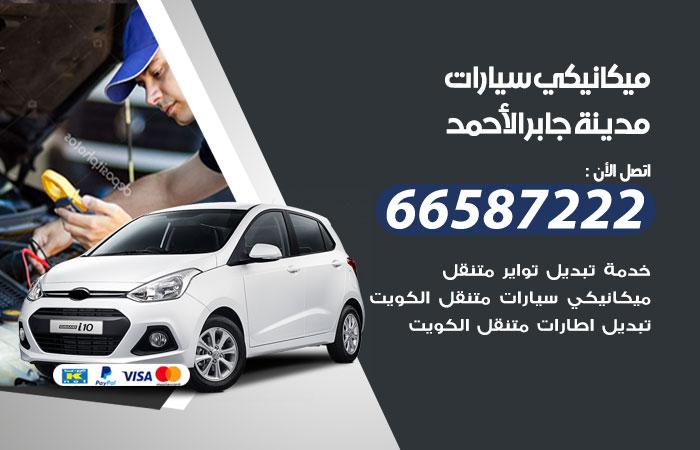 رقم ميكانيكي سيارات مدينة جابر الاحمد / 66587222 / خدمة ميكانيكي سيارات متنقل