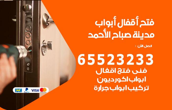 نجار فتح أبواب واقفال مدينة صباح الاحمد / 52227339 / نجار فتح اقفال الأبواب 24 ساعة