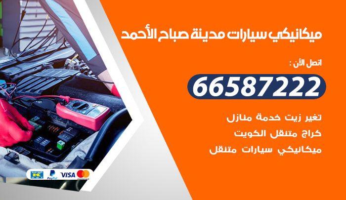 رقم ميكانيكي سيارات مدينة صباح الاحمد / 66587222 / خدمة ميكانيكي سيارات متنقل