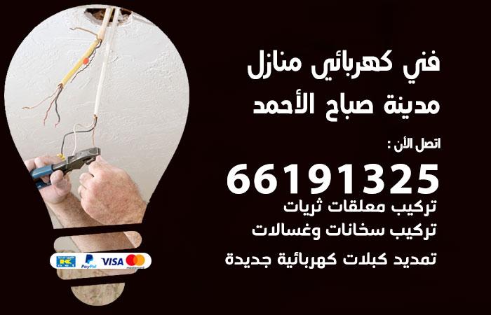 رقم كهربائي مدينة صباح الاحمد / 66191325 / فني كهربائي منازل 24 ساعة