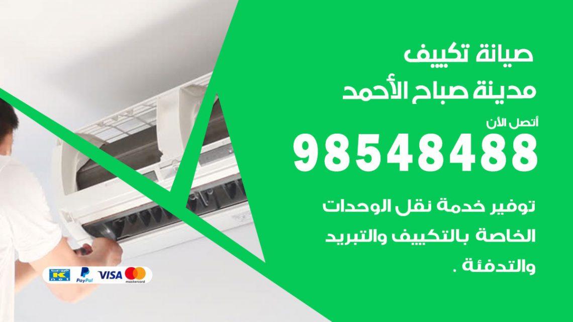 خدمة صيانة تكييف مدينة صباح الاحمد / 98548488 / فني صيانة تكييف مركزي هندي باكستاني