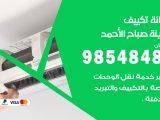 خدمة صيانة تكييف مدينة صباح الاحمد