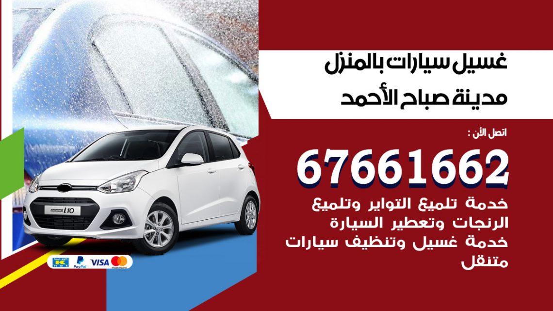 رقم غسيل سيارات مدينة صباح الاحمد / 67661662 / غسيل وتنظيف سيارات متنقل أمام المنزل