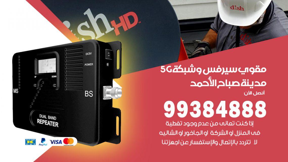 رقم مقوي شبكة 5g مدينة صباح الاحمد / 99384888 / مقوي سيرفس 5g