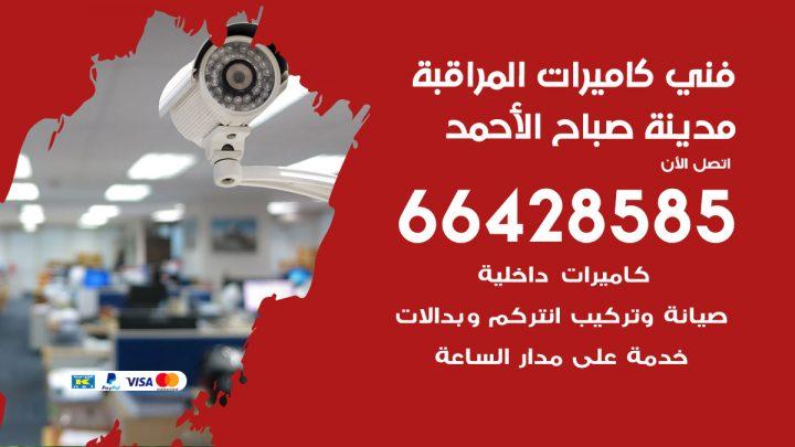 رقم فني كاميرات مدينة صباح الاحمد / 66428585 / تركيب صيانة كاميرات مراقبة بدالات انتركم