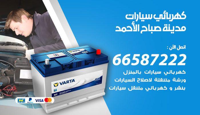 رقم كهربائي سيارات مدينة صباح الاحمد / 66587222 / خدمة تصليح كهرباء سيارات أمام المنزل