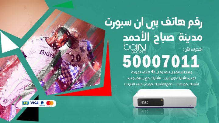 رقم فني بي ان سبورت مدينة صباح الاحمد / 50007011 / أرقام تلفون bein sport