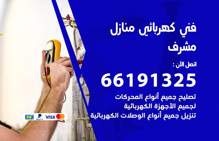 رقم كهربائي مشرف / 66191325 / فني كهربائي منازل 24 ساعة
