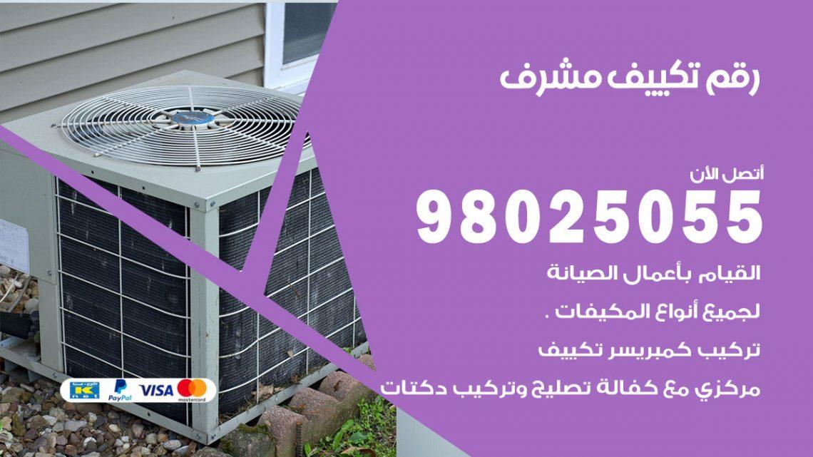 رقم متخصص تكييف مشرف / 98025055 /  رقم هاتف فني تكييف مركزي