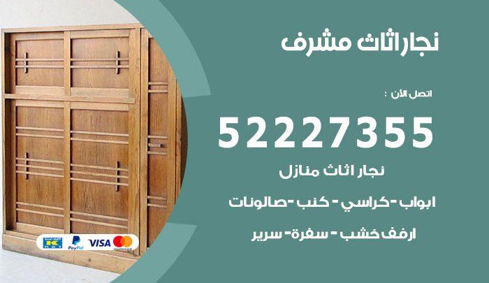 نجار مشرف / 52227355 / نجار أثاث أبواب غرف نوم فتح اقفال الأبواب