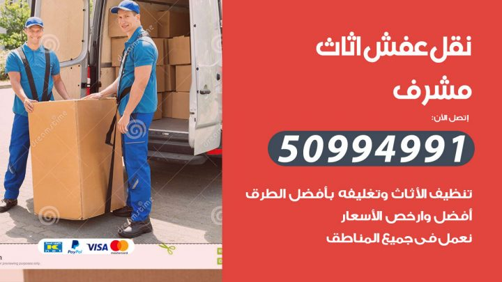 شركة نقل عفش مشرف / 50994991 / نقل عفش أثاث بالكويت