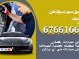 رقم غسيل سيارات مشرف
