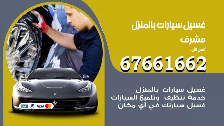 رقم غسيل سيارات مشرف / 67661662 / غسيل وتنظيف سيارات متنقل أمام المنزل