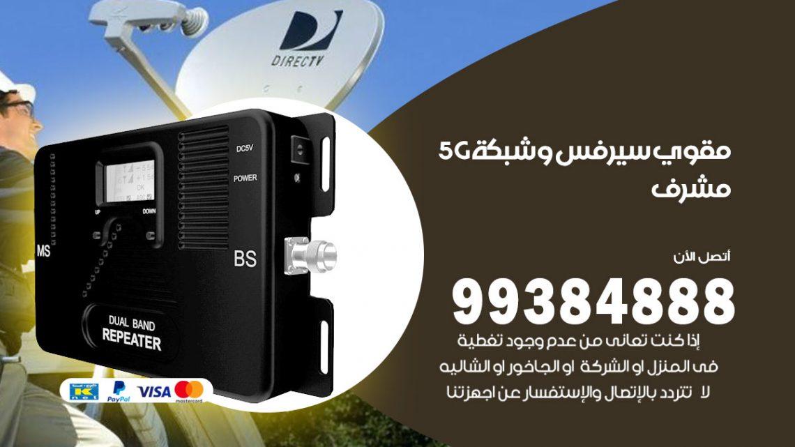 رقم مقوي شبكة 5g مشرف / 99384888 / مقوي سيرفس 5g