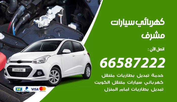 رقم كهربائي سيارات مشرف / 66587222 / خدمة تصليح كهرباء سيارات أمام المنزل