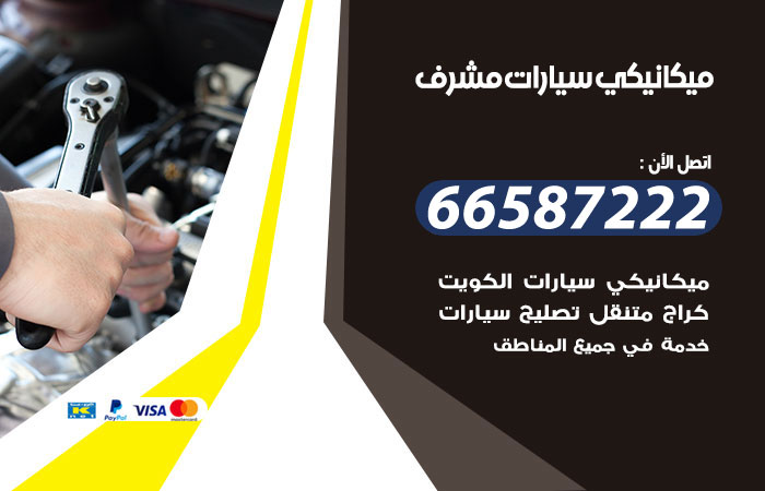 رقم ميكانيكي سيارات مشرف / 66587222 / خدمة ميكانيكي سيارات متنقل