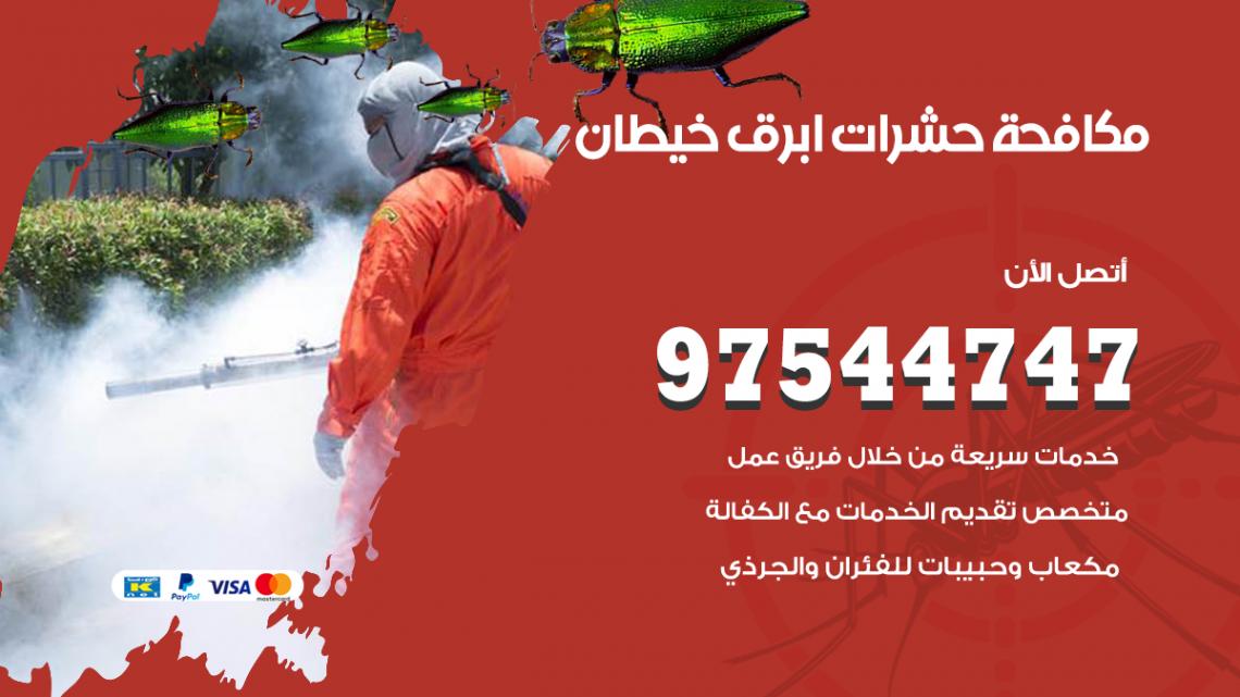 رقم مكافحة حشرات وقوارض خيطان / 50050647 / شركة رش حشرات خصم 50%