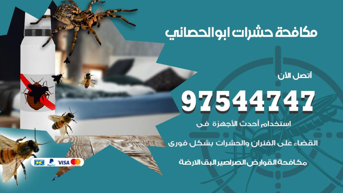 رقم مكافحة حشرات وقوارض ابوالحصاني / 50050647 / شركة رش حشرات خصم 50%