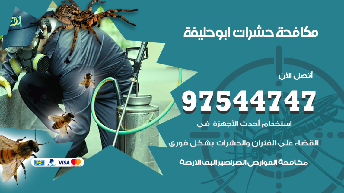 رقم مكافحة حشرات وقوارض ابوحليفة / 50050647 / شركة رش حشرات خصم 50%